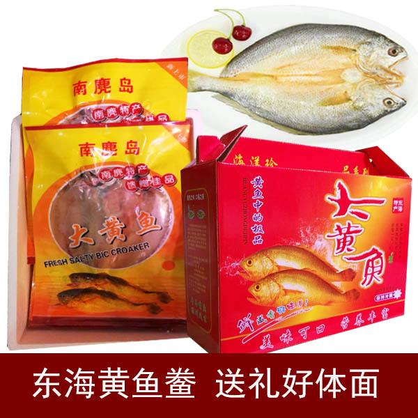 礼包装东海黄鱼鲞 精空包装黄鱼干