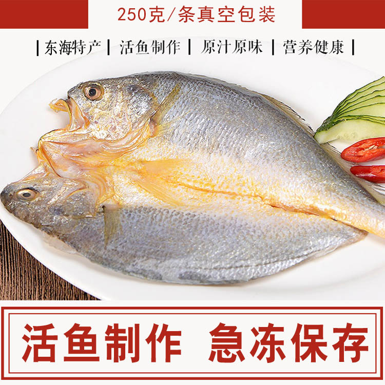 黄鱼鲞f真空包装 5条包邮 250克/条
