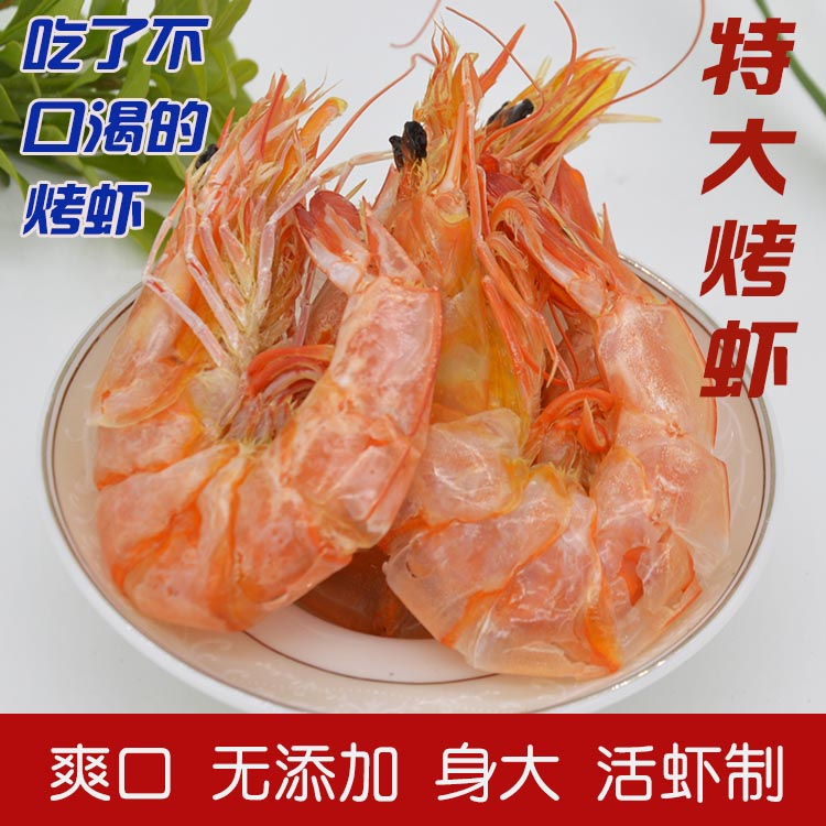 特大烤虾 即食烤虾 500克烤制对虾 温州传统海货