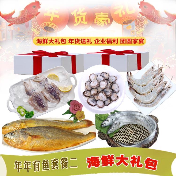 【年年有鱼套餐二】新鲜海鲜大礼包